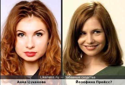 Анна Цуканова и Йозефина Пройсс