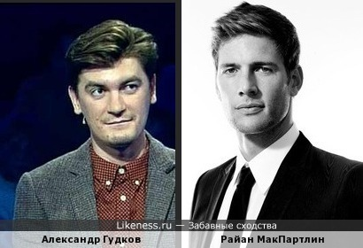 Александр Гудков напоминает Райана МакПартлин