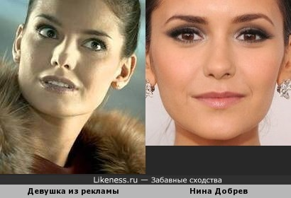 Давно увидела как-то рекламу мехового салона и девушка жутко напомнила актрису Нину Добрев =)