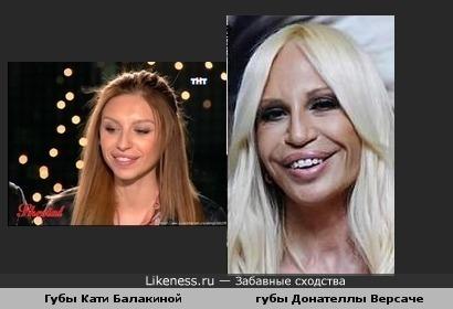 Катя Балакина похожа на Донателлу Версаче
