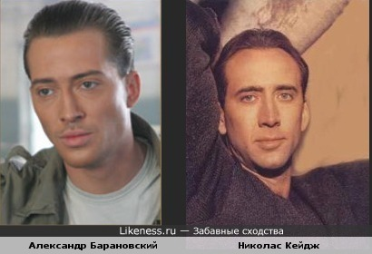 Александр Барановский похож на Николаса Кейджа