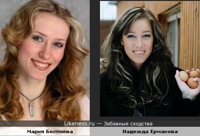 Болтнева и Ермакова