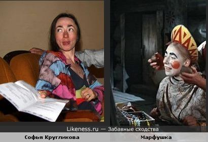 С.Кругликова (жена Ефремова) похожа на Марфушу