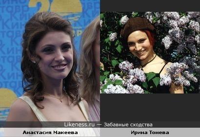 Анастасия Макеева и Ирина Тонева похожи