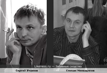 Сергей Уманов и Степан Меньщиков похожи