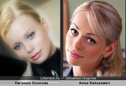 Евгения Осипова и Анна Хилькевич похожи