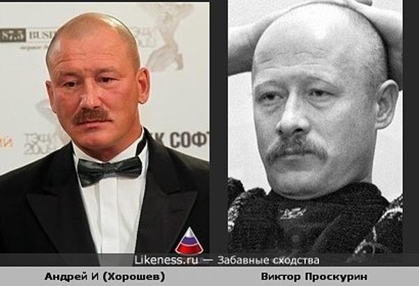 Андрей И (Хорошев) похож на Виктора Проскурина