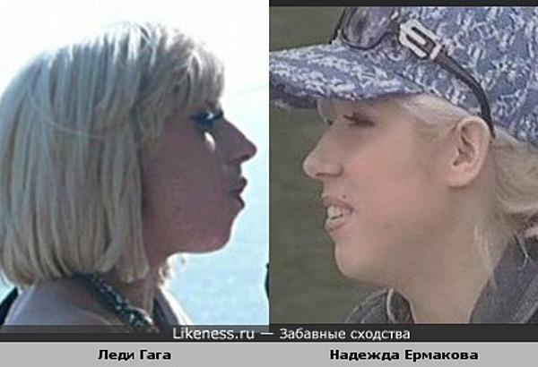 Надежда Ермакова похожа на Леди Гагу