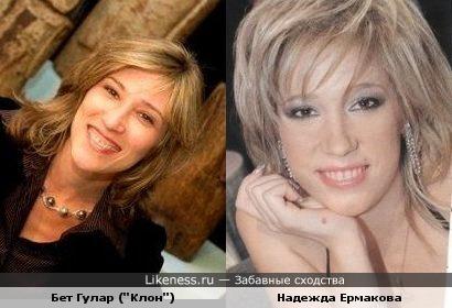 Бет Гулар и Надежда Ермакова похожи