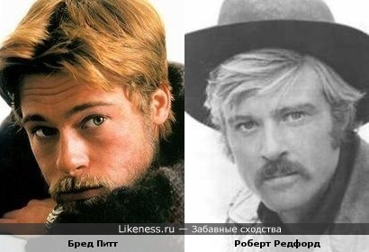 Бред Питт похож на Роберта Редфорда