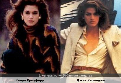 Синди Кроуфорд похожа на Джию Каранджи