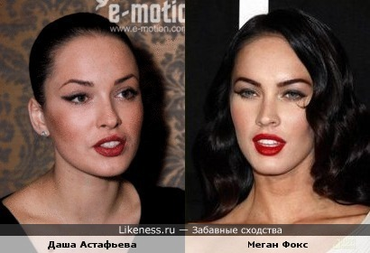 Даша Астафьева похожа на Меган Фокс