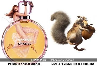 Реклама Chanel Chance похожа на белку с орехом