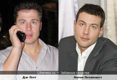 Даг Питт и Антон Потапович