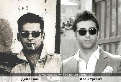 Дейв Гаан и Иван Ургант похожи