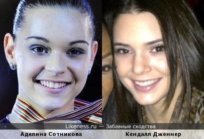 Аделина Сотникова и Кендалл Дженнер