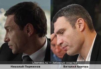 Николай Перминов похож на Виталия Кличко
