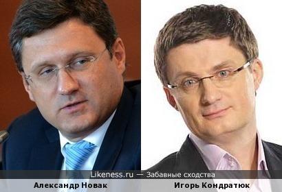 Александр Новак похож на Игоря Кондратюка