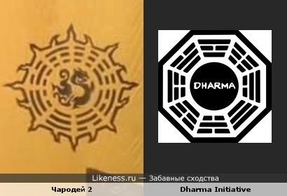 Эмблема Dharma Initiative практически повторяет эмблему Великого дракона из второго сезона сериала Чародей
