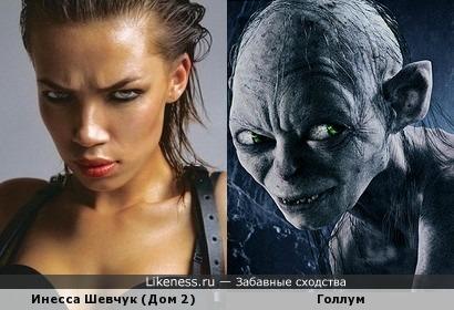 Инесса Шевчук похожа на Голлума