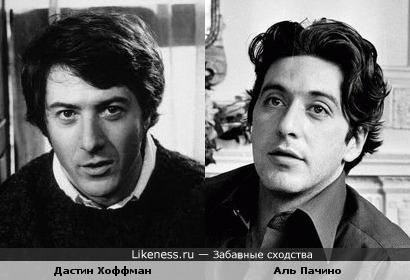 Дастин Хоффман и Аль Пачино были очень похожи в молодости