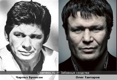 Чарльз Бронсон похож на Олега Тактарова
