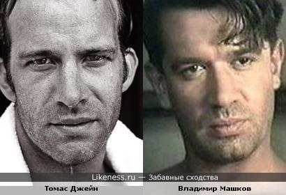 Томас Джейн немного похож на Владимира Машкова