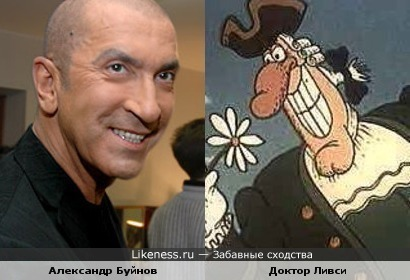 Александр Буйнов и доктор Ливси