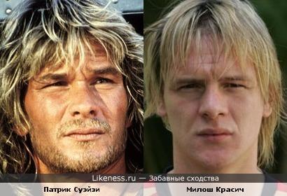 Патрик Суэйзи и Милош Красич