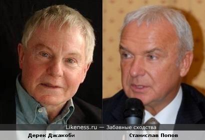Дерек Джакоби и Станислав Попов