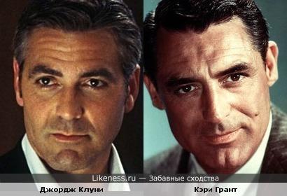Джордж Клуни и Кэри Грант