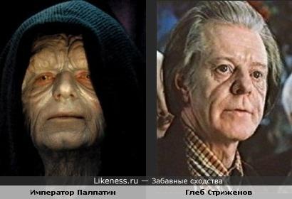 Император Палпатин и Глеб Стриженов