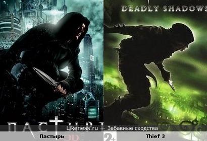 """Постеры к фильму """"Пастырь"""" и игре """"Thief 3"""""""
