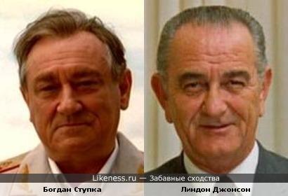 Богдан Ступка и президент США Линдон Джонсон