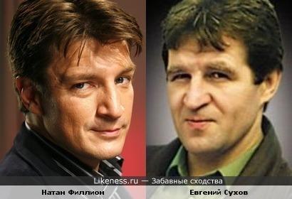 Натан Филлион и писатель Евгений Сухов
