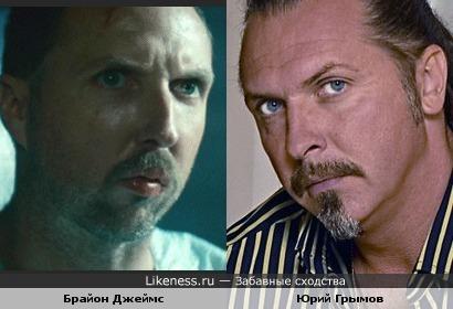 Актер Брайон Джеймс и Юрий Грымов