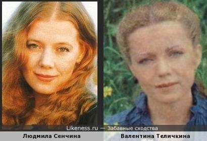 Людмила Сенчина похожа на Валентину Теличкину