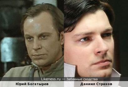 Юрий Богатырев Даниил страхов