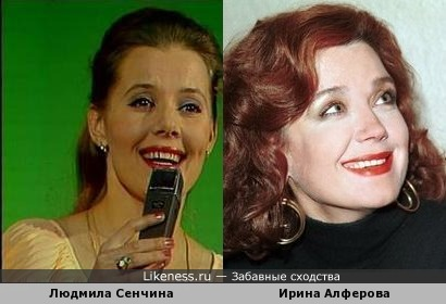Людмила Сенчина похожа на Ирину Алферову