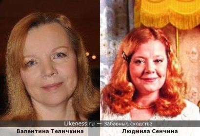 Валентина Теличкина похожа на Людмилу Сенчину