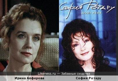 Ирина Алферова похожа на Софию Ротару
