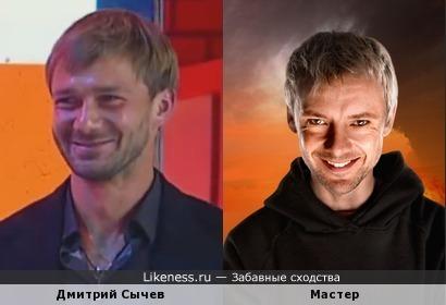 Дмитрий Сычев имеет некоторое сходство с Мастером