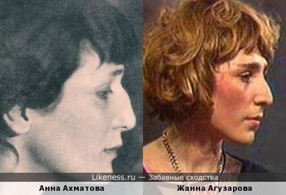 Анна Ахматова похожа на Жанну Агузарову