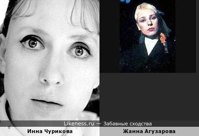Инна Чурикова похожа на Жанну Агузарову