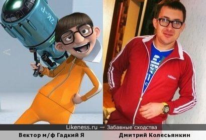 Вектор из мультфильма Гадкий Я похож на Дмитрия Колесьянкина