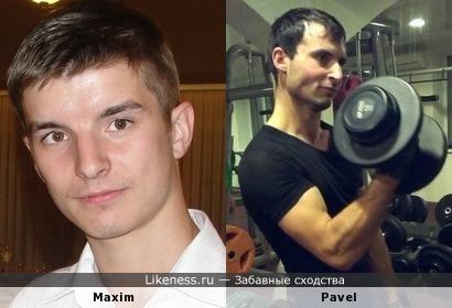 Maxim похож на Pavel