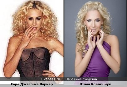 Сара Джессика Паркер похожа на Юлию Ковальчук