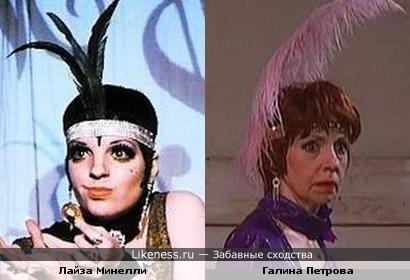 Лайза Минелли и Галина Петрова