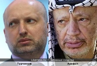 Турчинов похож на Арафата
