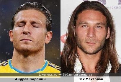 Андрей Воронин похож на Зака МакГована
